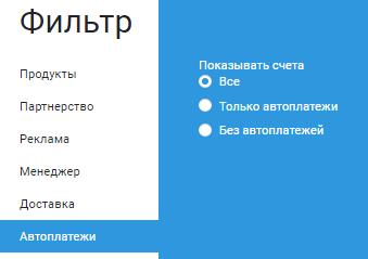 Фильтр Автоплатежи
