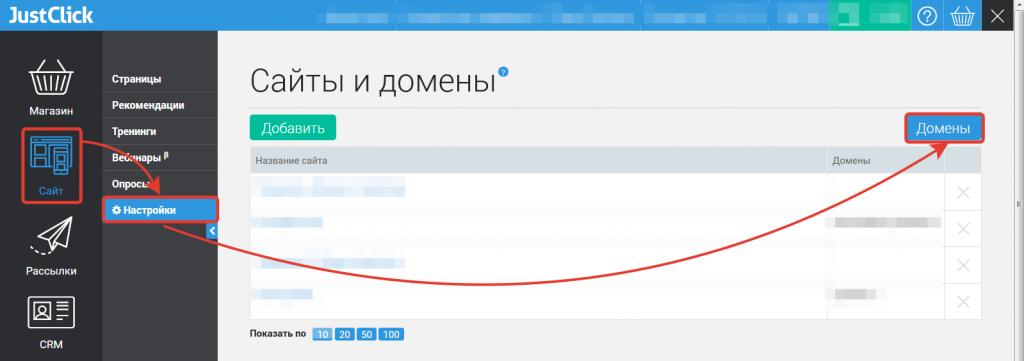 сайты-домены